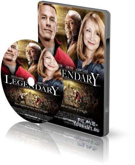 Легендарный (HDRip, 2010)