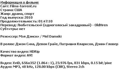 ����������� (HDRip, 2010)