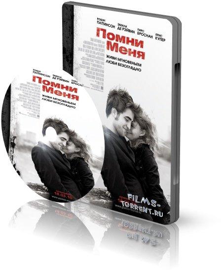 Помни меня (HDRip, 2010)