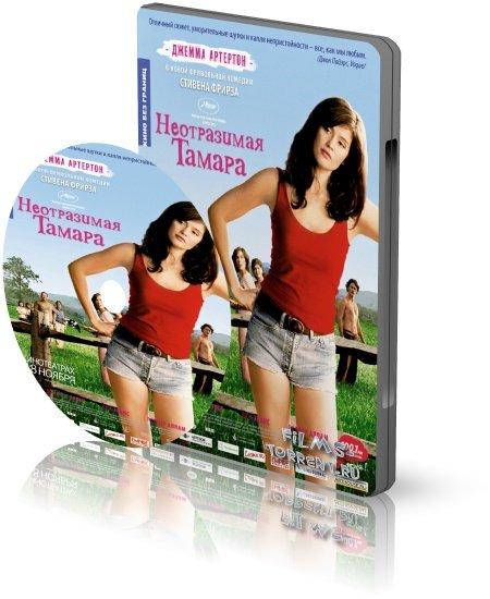 Неотразимая Тамара (2011)