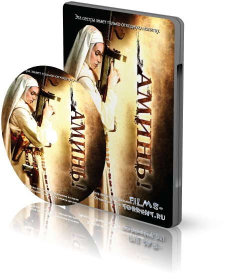 Аминь (DVDRip, 2010)