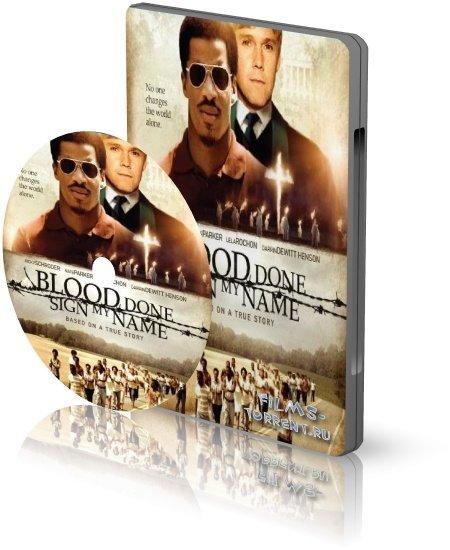 ���������� ������ (DVDRip, 2010)