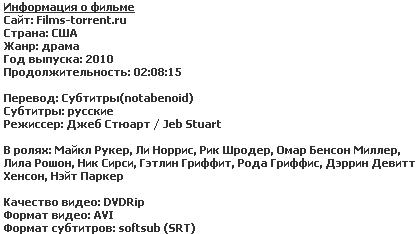 Расписание Кровью (DVDRip, 2010)