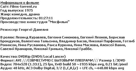 Афоня (DVDRip, 1975)