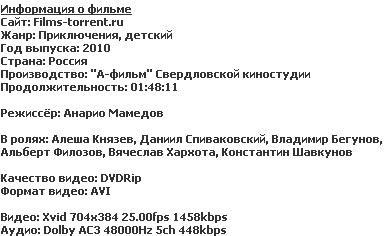 Легенда острова ДВИД (DVDRip, 2010)