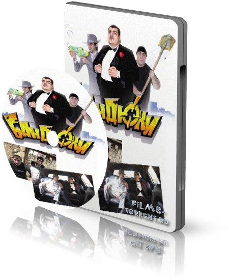 Бандюки (DVDRip, 2010)
