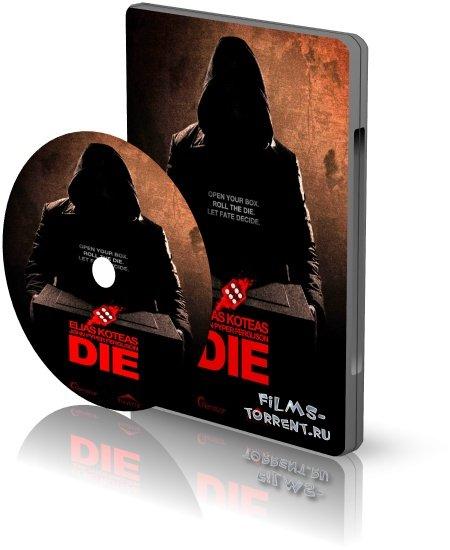 Жребий / Игральная кость (DVDRip, 2010)