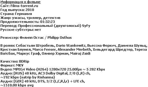 Морок 2 (BDRip, 2010)