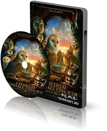 Легенды ночных стражей (HDRip, 2010)
