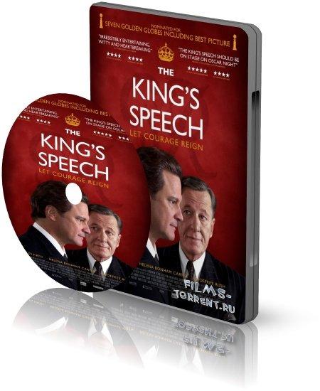 Король говорит (DVDScr, 2010)
