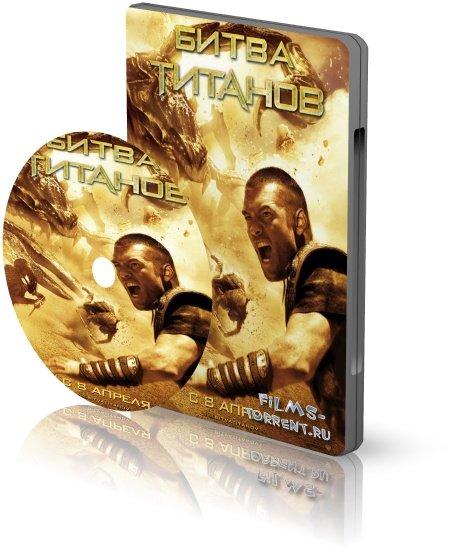 Битва Титанов (HDRip,  2010)