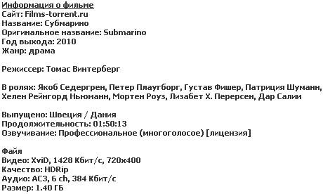 Субмарино (HDRip, 2010)