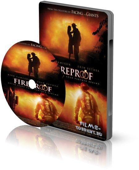 Огнеупорный (DVDRip, 2008)