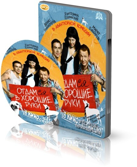 Отдамся в хорошие руки  (Догнать брюнетку) (DVDRip, 2009)