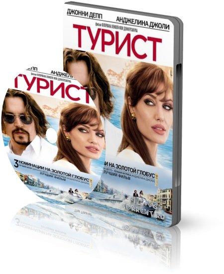 Турист (DVDRip, 2010)