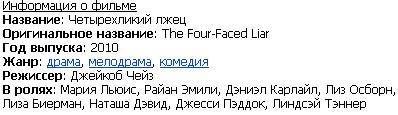 Четырехликий лжец (DVDRip, 2010)