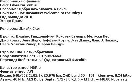 Добро пожаловать к Райли (HDRip, 2010)