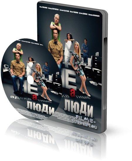 Неадекватные люди (DVDRip, 2011)