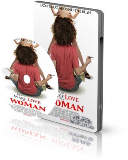 Как заняться любовью с женщиной (2011)