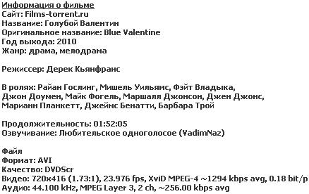 Голубой Валентин (2010)