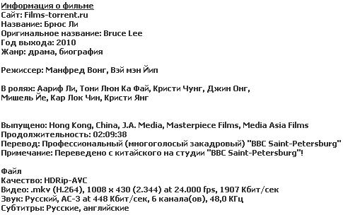 Брюс Ли (2010)
