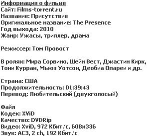 Присутствие (2010)