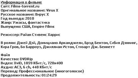 Вирус Х (2010)