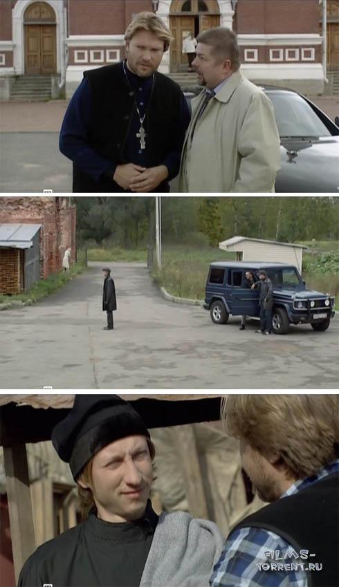 Настоятель (2010)