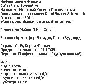 Мёртвый Космос: Последствия (2011)