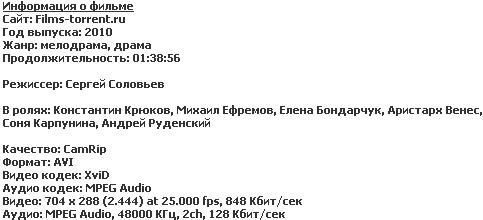 Одноклассники (2010) (Сергей Соловьев, Россия)