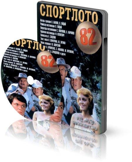 Спортлото – 82 (1982)