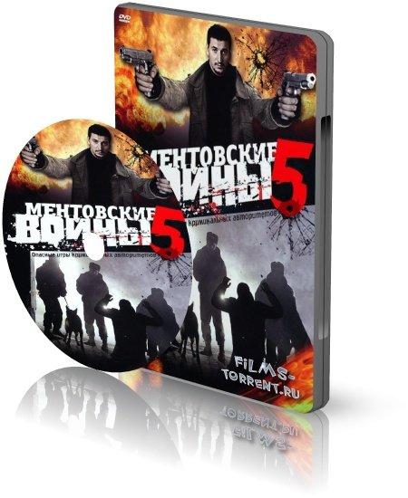 Ментовские войны 5 (2010) (8 серий из 8)