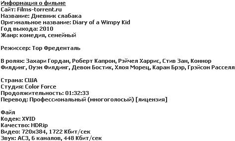 Дневник слабака (2010)