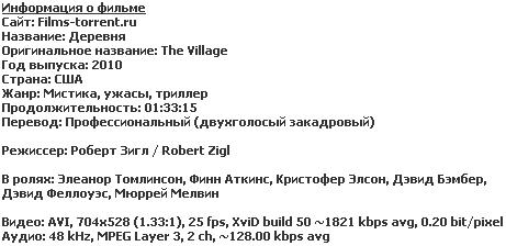 Деревня (2010)