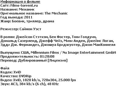 Механик (2011) DVDRip