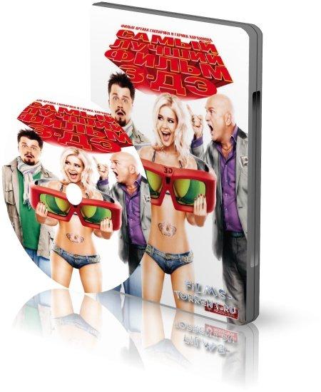 Самый лучший фильм 3-ДЭ (2011) DVDRip