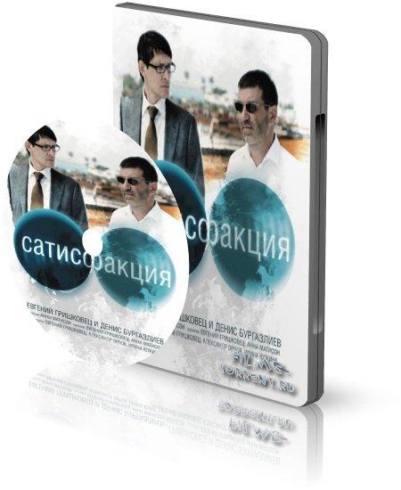 Сатисфакция (2011)