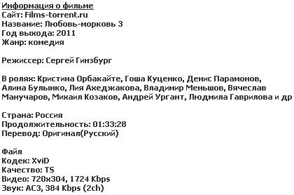Любовь-морковь 3 (2011)