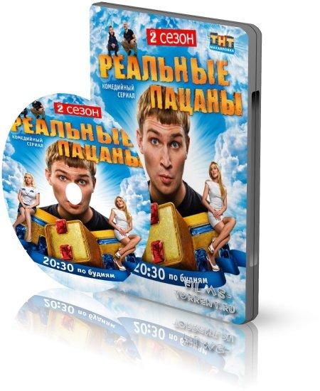Реальные пацаны 1 и 2 сезон (2011) (все серии)