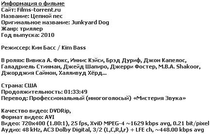 Цепной пес (2010)