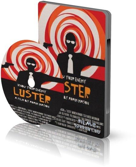 Ластер (2010)