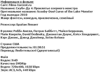 Скуби-Ду 4: Проклятье озерного монстра (2010)