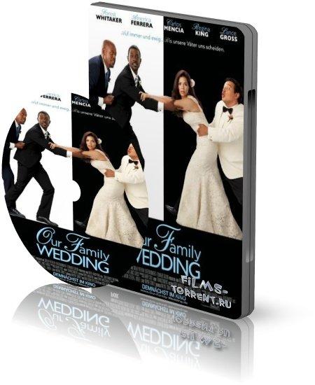 Семейная свадьба (2011)
