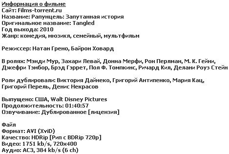 Рапунцель: Запутанная история (2010)