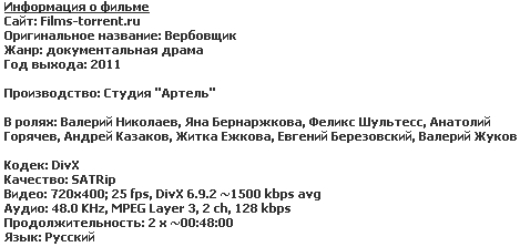 Вербовщик 2 серии (2011)
