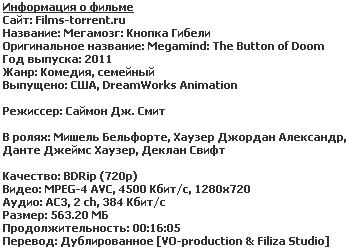 Мегамозг: Кнопка гибели (2011)