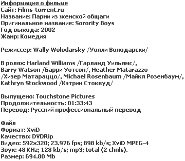 ����� �� ������� ������ (2002)