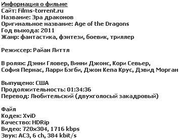 Эра драконов (2011)