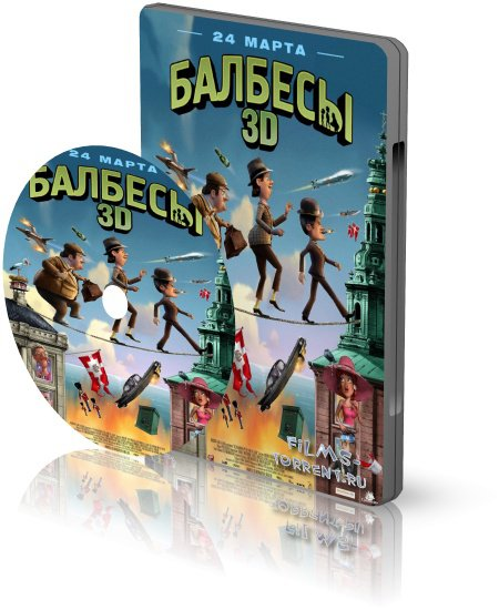 Балбесы 2D (2010)