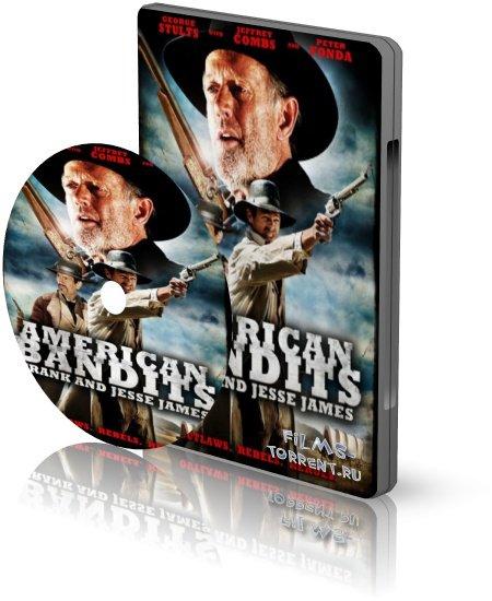 Американские бандиты: Фрэнк и Джесси Джеймс (2010)